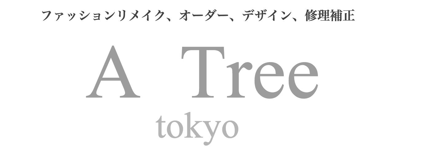 吉祥寺の洋服リメイク A Tree